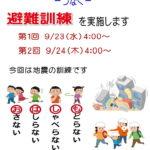 避難訓練(地震)のお知らせ